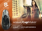 Скачать изображение Кухонные приборы Аппарат для приготовления элитных: кофе, чай, фиточай, Фитобар на дому 33852528 в Москве