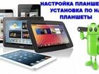 Скачать бесплатно изображение  Настройка программ, приложений 34620417 в Минске