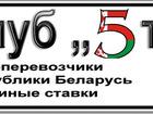 Фото в Авто Транспорт, грузоперевозки Автомобильные перевозки грузов по городам в Минске 12