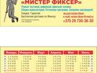 Фото в   Сервисный центр Мистер Фиксер оказывает в Минске 20
