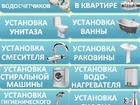 Скачать фото  Весь спектр Сантехнических Услуг: 39723706 в Минске
