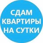 1-комн, Квартиры на Сутки-часы в Октябрьском р-не Минска