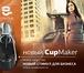 Фото в Бытовая техника и электроника Кухонные приборы Аппарат для приготовления элитных: кофе, в Москве 8000