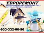 Уникальное изображение  ЕВРОРЕМОНТ 32353298 в Минусинске