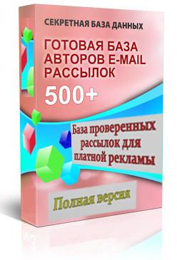 Софт для рассылки рекламы