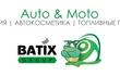 Ассортимент автохимии и автокосметики Batix