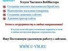 Фотография в Услуги компаний и частных лиц Разные услуги Наполнение интернет магазина товарами - от в Москве 12
