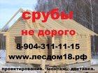 Новое фотографию  срубы не дорого 32757347 в Москве