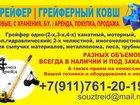 Скачать бесплатно foto Строительство домов Грейфер 2-х челюстной 32878320 в Москве