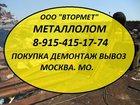 Изображение в Услуги компаний и частных лиц Разные услуги Тел. : 8-495-773-69-72   Купим металлолом в Москве 100000
