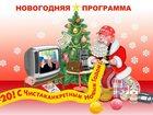 Изображение в Услуги компаний и частных лиц Разные услуги Новогоднее предложение от проекта «ЧистАкАнкретная в Москве 49000