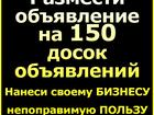 Изображение в Услуги компаний и частных лиц Рекламные и PR-услуги Сервис размещения объявлений Avals-Pro (Авалс в Москве 500