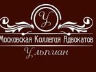 Фото в Услуги компаний и частных лиц Юридические услуги Московская коллегия адвокатов Ульпиан предлагает в Москве 0