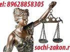 Изображение в Строительство и ремонт Строительство домов Адвокат Сочи http:/sochi-zakon. ru в Москве 2550
