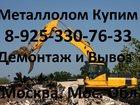Изображение в Строительство и ремонт Строительство домов Демонтаж металлолома в Москве и по всей Московской в Москве 7000