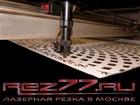 Изображение в Услуги компаний и частных лиц Разные услуги лазерная резка фанеры, МДФ, ХДФ, оргстекла, в Москве 700