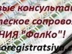 Фото в Услуги компаний и частных лиц Разные услуги Регистрация ООО, внесение изменений в ЕГРЮЛ, в Москве 2000