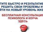 Изображение в Услуги компаний и частных лиц Разные услуги У вас есть ощущение, что ваша жизнь — это в Москве 1