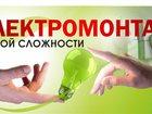 Фото в   Услуги электрика в Москве и Москвовской области в Апрелевке 0