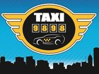 Фото в Услуги компаний и частных лиц Разные услуги Такси от 49 рублей в Москве и области! Это в Москве 49
