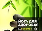 Скачать бесплатно foto Салоны красоты Бесплатный курс - «Йога для здоровья за 8 занятий» ! 34457808 в Москве