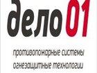 Изображение в Прочее,  разное Разное Мы предлагаем огнезащитные материалы для в Москве 260