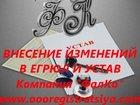 Фотография в Услуги компаний и частных лиц Разные услуги Мы поможем оформить и зарегистрировать (внести) в Москве 4200