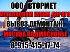 Фотография в Услуги компаний и частных лиц Рекламные и PR-услуги Тел. : 8-925-832-15-09  Вывоз металлолома в Москве 7500