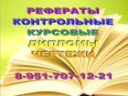 Увидеть фотографию Разное Заказать контрольную работу 34961124 в Москве