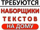 Изображение в Услуги компаний и частных лиц Разные услуги Требуются наборщики текстов.   З/плата - в Москве 47000
