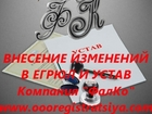 Фото в Услуги компаний и частных лиц Юридические услуги Мы поможем оформить и зарегистрировать (внести) в Москве 4200