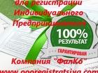 Изображение в Услуги компаний и частных лиц Юридические услуги Подготовим пакет документов для регистрации в Москве 2000