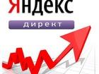 Фото в Услуги компаний и частных лиц Рекламные и PR-услуги Составление контекстной рекламы Yandex Direct, в Москве 12000
