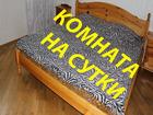 Изображение в Недвижимость Агентства недвижимости Сдается посуточно, ДЕШЕВАЯ комната возле в Москве 1400