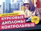 Фотография в Прочее,  разное Разное Закажите диплом, курсовую или диссертацию в Москве 799