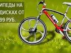 Фотография в Спорт  Спортивные  магазины Велосипеды.   Наш магазин велосипедов предоставляет в Москве 13999