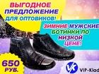 Уникальное foto Мужская обувь Распродажа мужской зимней коллекии обуви известной марки за 650 рублей, 35886565 в Москве