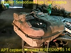 Фото в   мастерская АРТ сервис Москва Юг.   Важно: в Москве 2999