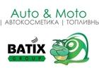 Уникальное изображение Разное Автохимия, автокосметика, топливные присадки - Batix 36616095 в Москве