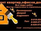 Увидеть foto Строительство домов Бригада специалистов, выполнит все ремонтно-отделочные работы без посредников 36619077 в Москве