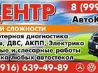 Скачать изображение Разное Услуги техцентра качественно и недорого! 36797560 в Москве