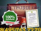 Изображение в Услуги компаний и частных лиц Юридические услуги Зарегистрируем Вашу фирму (ООО) в кратчайшие в Москве 31500