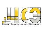 Фото в Услуги компаний и частных лиц Разные услуги АНО «Центр Строительных Экспертиз»- это крупнейшая в Москве 0