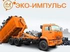 Фото в Прочее,  разное Разное Вывоз мусора контейнером 8м3. Низкие цены! в Москве 4500