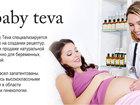 Изображение в Красота и здоровье Лечебная косметика Натуральная косметика Baby Teva для женщин, в Москве 1