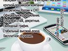 Фотография в Прочее,  разное Разное В крупнейшую успешную российскую компанию в Москве 45000