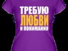 Увидеть изображение Разное Прикольные футболки 37281416 в Москве