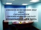 Фото в Недвижимость Коммерческая недвижимость Ищем помещение в аренду под офис на длительный в Москве 0