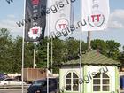 Скачать foto Автосервис, ремонт Изготовление флагов и флагштоков на заказ для автосалонов 37683162 в Москве