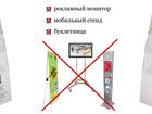Новое изображение Разное Стойка-буклетница V-smart с рекламным монитором 37735000 в Москве